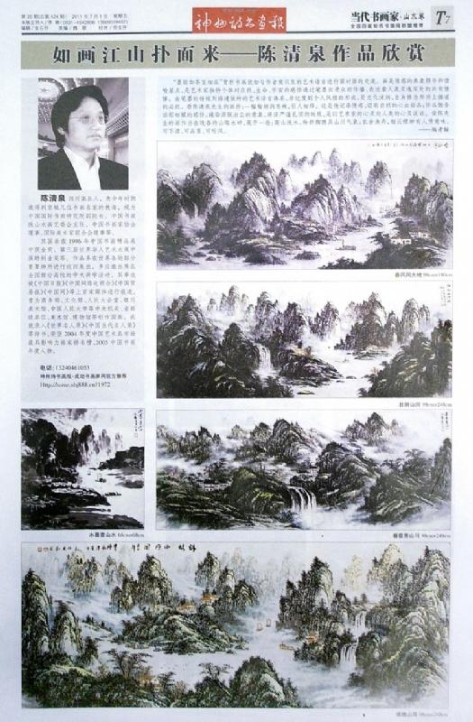 中国画的治学中始终倡导有宗无派,研百家之所道,师法于自然的